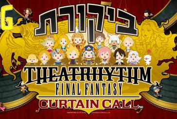 ביקורת: Final Fantasy Theatrhythm: Curtain Call