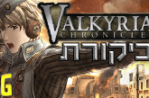 ביקורת: Valkyria Chronicles