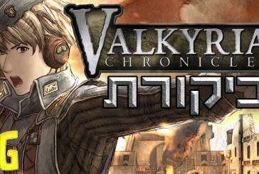ביקורת: Valkyria Chronicles