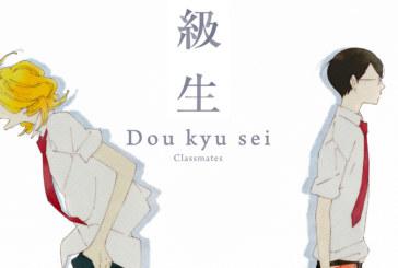 Doukyuusei | חברים לכתה
